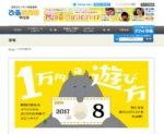 【メディア掲載】ぴあ関西版WEBの連載「1万円の遊び方」にて、ソラリス企画展 A-chan 「Salt'n Vinegar」をご紹介いただきました