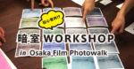 【イベント】初心者向けカラー暗室ワークショップ in Osaka Film Photowalk、参加者募集のお知らせ