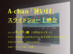A-chan 「『暑い日』スライドショー上映会」