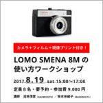 LOMO SMENA 8Mの 使い方ワークショップ