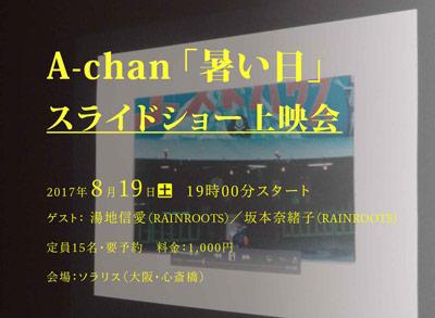 【8/15 sat】A-chan展 会期中イベント「暑い日」スライドショー上映会