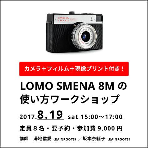 【8/19 土】rainroots出張企画「LOMO SMENA 8Mの使い方ワークショップ」