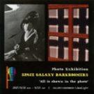 【おしらせ】ギャラリーライムライトにて、SPACE GALAXY DARKROOMERS 展「写真に写っているものがすべてです」兒嶌秀憲×橋本大和、開催いたします