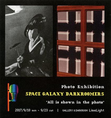 SPACE GALAXY DARKROOMERS 展「写真に写っているものがすべてです」兒嶌秀憲×橋本大和
