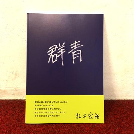 松木宏祐 写真集「群青」