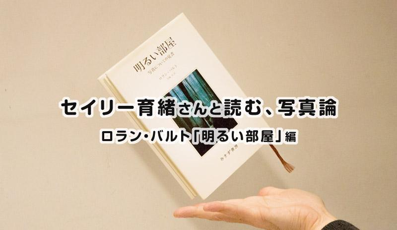 セイリー育緒さんと読む写真論 〜ロラン・バルト「明るい部屋」編〜