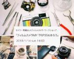 【2018/1/14sun】セイリー育緒さんの「MY TRIP35を作ろう」参加者募集のお知らせ
