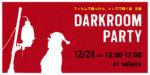 【イベント】2017/12/24、暗室コンパ開催のおしらせ