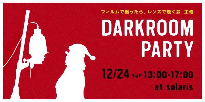 【12/24 sun】暗室コンパ開催のおしらせ