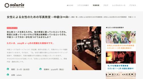ソラリス大阪|フォトギャラリー・写真教室・写真フレーム-_-大阪・心斎橋の写真教室|女性の写真教室 中級コース