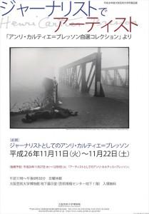 大阪芸術大学 地下展示室にて、アンリ・カルティエ=ブレッソン展が開催中されてます