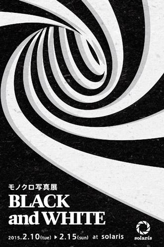 写真ギャラリーソラリス モノクロ写真展「BLACK and WHITE」