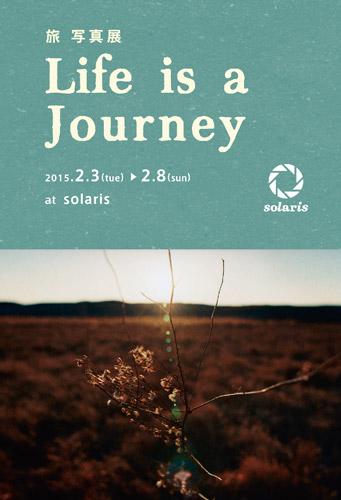 写真ギャラリーソラリス 旅写真展「Life is a Journey」