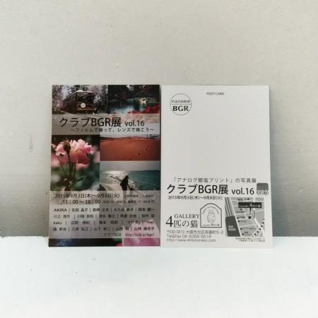 クラブBGR vol.16