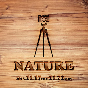 NATURE写真展2015イメージ350px