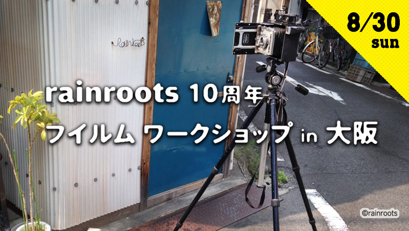rainroots