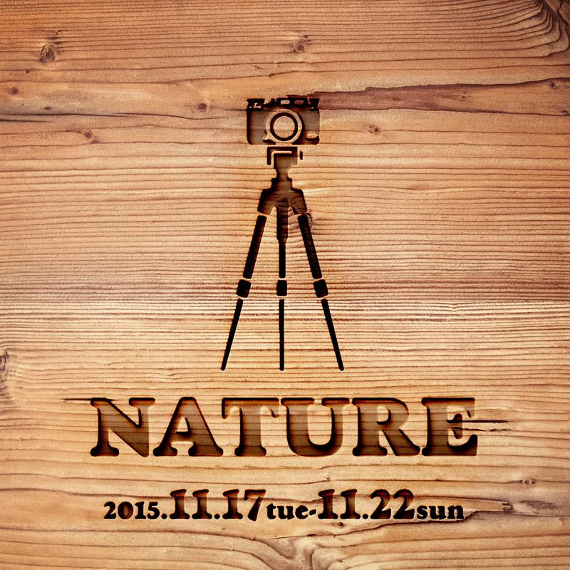 NATURE写真展2015イメージ800px