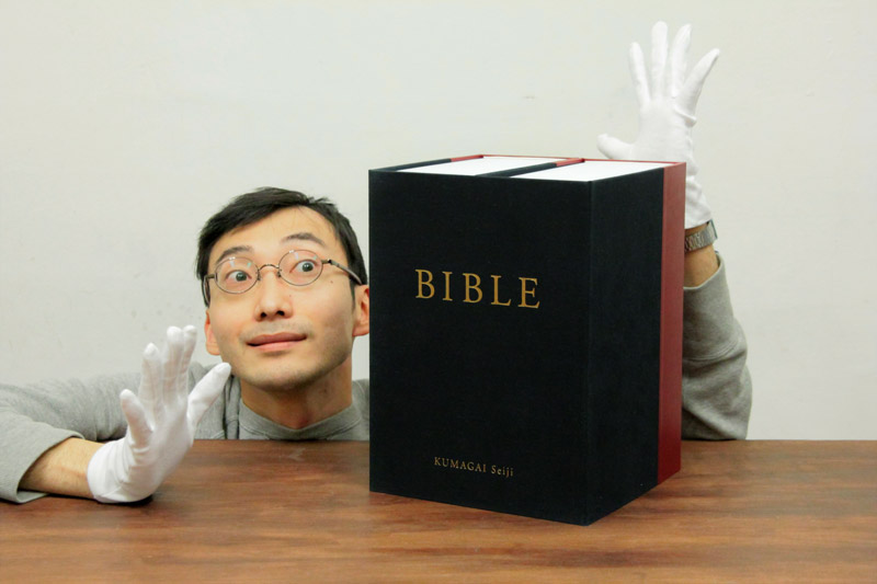 熊谷聖司 BIBLEを見る会
