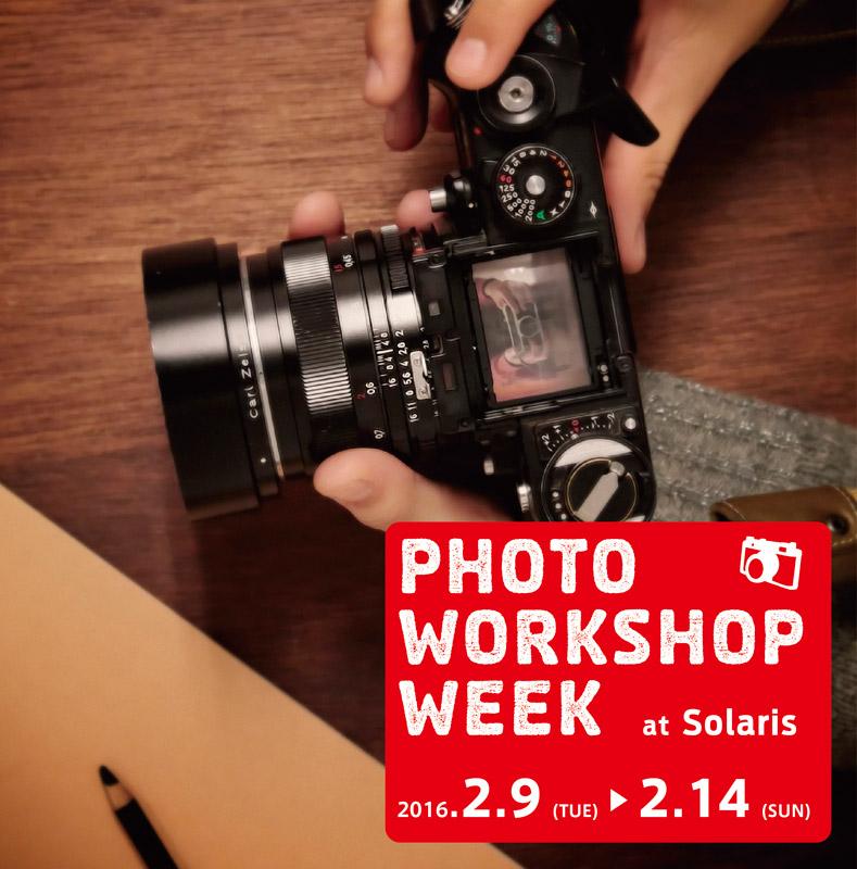 PHOTO WORKSHOP WEEK 2016 ソラリスの「写真教室+暗室体験」週間