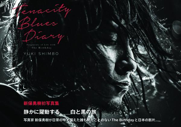 新保勇樹写真展「Tenacity Blues Diary」