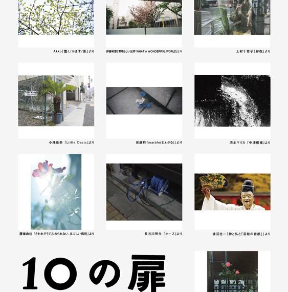 熊谷聖司ワークショップ修了生 写真展「10の扉」