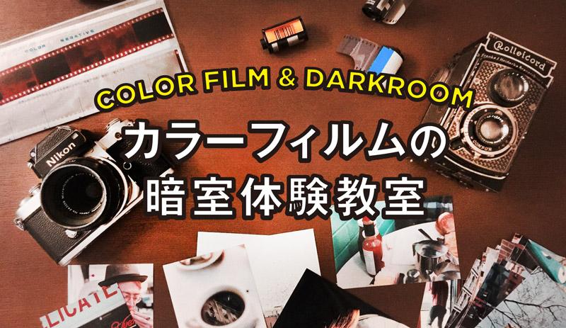 カラーフィルムの暗室・写真教室