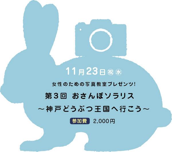 女性の撮影会「第3回 おさんぽソラリス 〜神戸どうぶつ王国へ行こう〜」