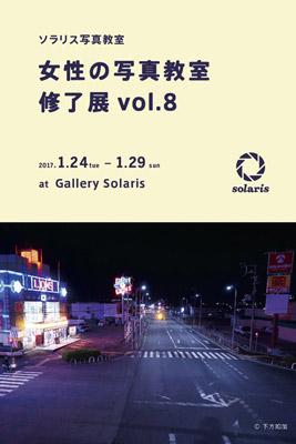 女性の写真教室 修了展 vol8