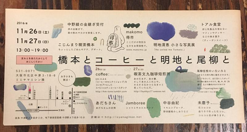 橋本とコーヒーと明地と尾柳と