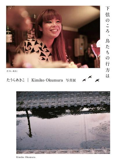 たうら あきこ、Kimiko Okumura