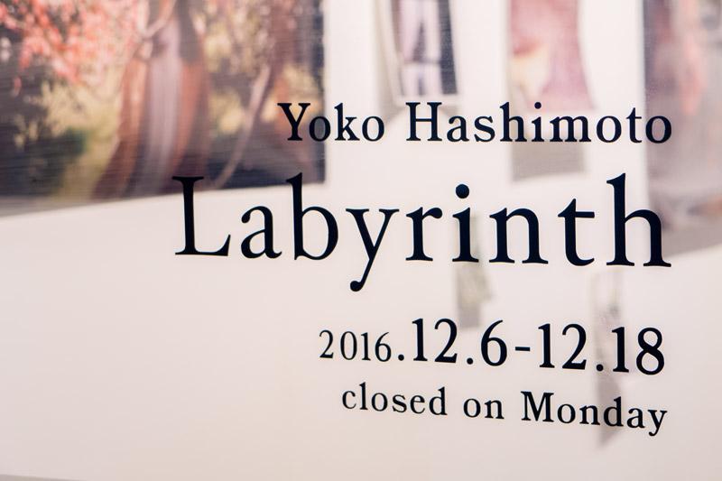 橋本陽子 写真展「ラビリンス」