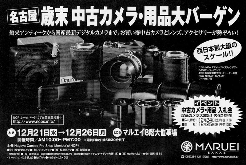 名古屋・歳末 中古カメラ・用品 大バーゲン