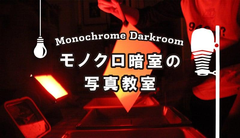 写真教室 モノクロ暗室