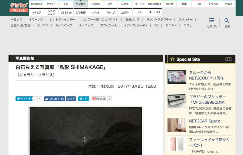 白石ちえこ写真展「島影-SHIMAKAGE」---デジカメ-Watch
