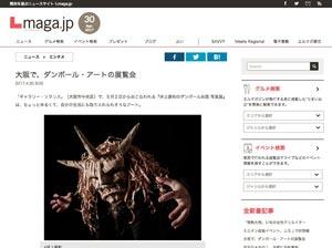 大阪で、ダンボール・アートの展覧会-_-ニュース-_-Lmaga