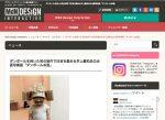 【メディア掲載】MdN Design Interactiveにて、「井上嘉和のダンボールお面 写真展」をご紹介いただきました