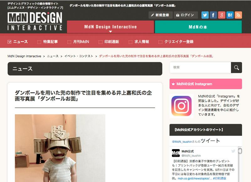 ダンボールを用いた兜の制作で注目を集める井上嘉和氏の企画写真展「ダンボールお面」---MdN-Design-Interactive---デザインとグラフィックの総合情報サイト