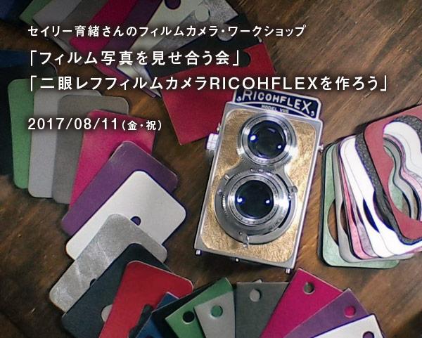 【8/11 金・祝】セイリー育緒さんの「フィルム写真を見せ合う会」「二眼レフフィルムカメラRICOHFLEXを作ろう」参加者募集のお知らせ