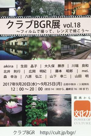 クラブBGR展 vol.18