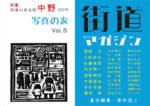 【おしらせ】ソラリスの橋本大和が「街道マガジンvol.5」および、ギャラリー街道にて開催中の「街道マガジン展」に参加しています