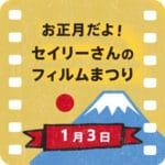 【1/3開催】お正月だよ!セイリーさんのフィルムまつり開催のおしらせ
