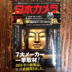 【メディア掲載】日本カメラにて、三宅智子 写真展「じじ」をご紹介いただきました