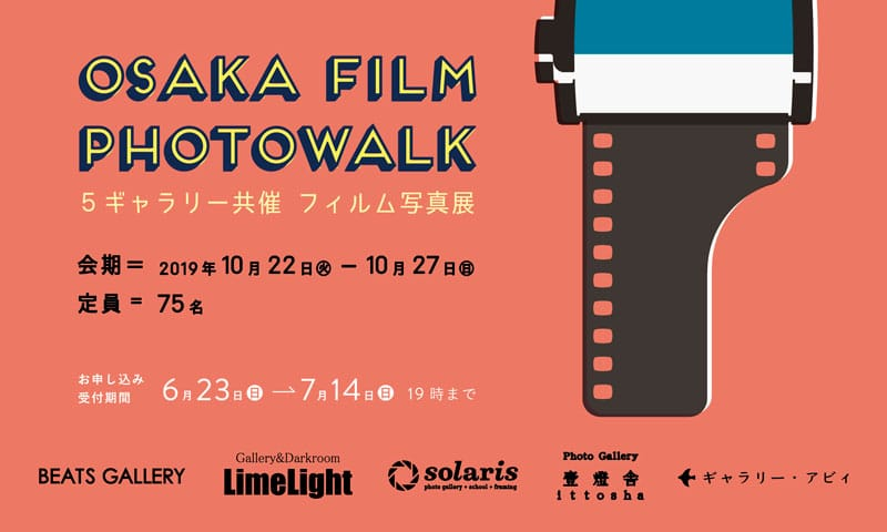 OSAKA FILM PHOTOWALK 2019