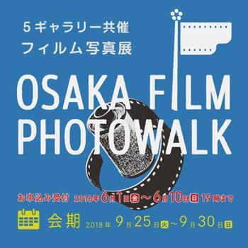 OSAKA FILM PHOTOWALK 2018