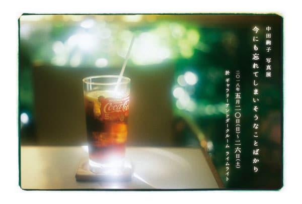 中田絢子 写真展『今にも忘れてしまいそうなことばかり』