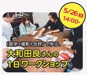 大和田良「座学+撮影+合評」1日ワークショップ