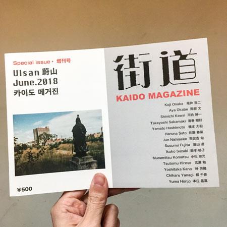 街道マガジン増刊号 ウルサン