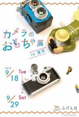 カメラのおもちゃ展 in東京