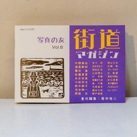 街道マガジン vol.6