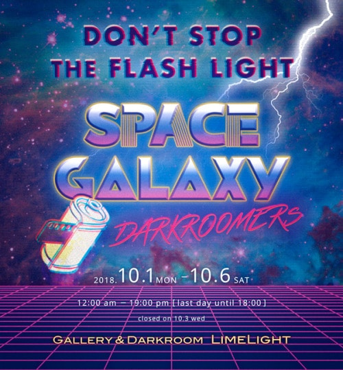 SPACE GALAXY DARKROOMERS 展 「DON'T STOP THE FLASH LIGHT」 兒嶌秀憲×橋本大和